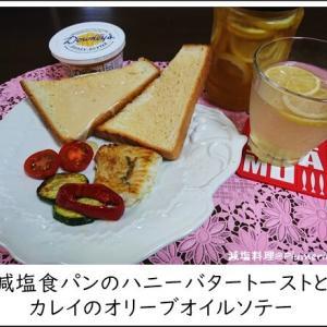 減塩料理 減塩食パントースト(フジパン)