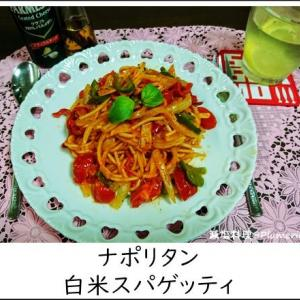 減塩料理 ナポリタン白米スパゲッティ