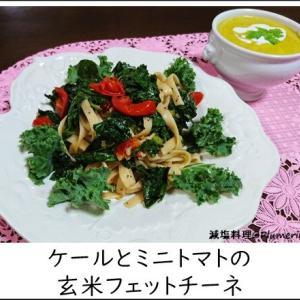 減塩料理 ケールの玄米フェットチーネ
