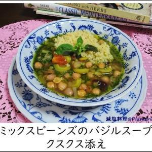 減塩料理 ミックス豆のジェノベーゼスープ