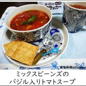 減塩料理 ミックス豆のトマトスープ