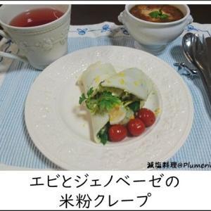減塩料理 エビとバジルの米粉クレープ