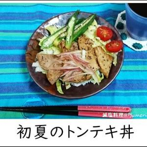 減塩料理 初夏のトンテキ丼(ポークソテー)