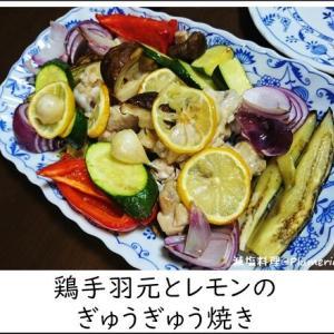減塩料理 鶏手羽元のぎゅうぎゅう焼き