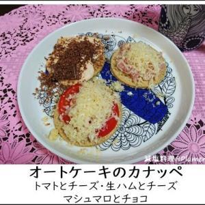 減塩料理 オートケーキのカナッペ 3