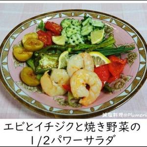 減塩料理 エビとイチジクと焼き野菜の1/2パワーサラダ