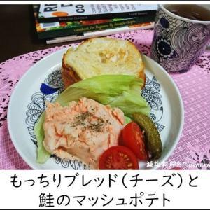 減塩料理 東武ストアのもっちりブレッド(チーズ)