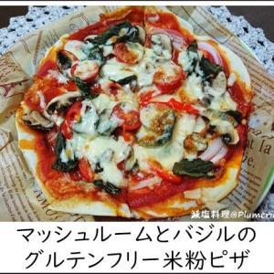 減塩料理 マッシュルームとバジルのグルテンフリー米粉ピザ