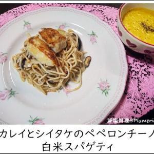 減塩料理 カレイとシイタケのペペロンチーノ白米スパゲティ