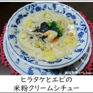 減塩料理 ヒラタケとエビの米粉クリームシチュー