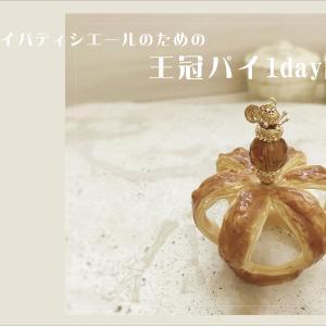クレイパティシエールのための1day講座「王冠パイ」~大阪ABCクラフトあべのキューズモール店