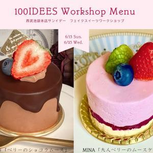 きれいに成形されたムースに苺を添えた 2種類のかわいいケーキを作ろう~6月のサンイデーWS