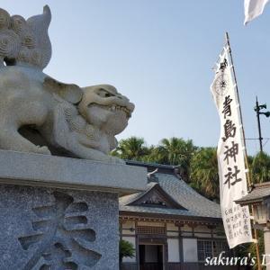 青島神社と御朱印☆