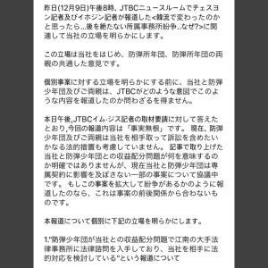 BTS とんでもない報道フェイクニュースは4月1日限定でお願いしますぜ