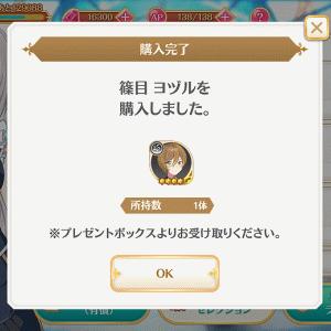 ミラーズセレクションパック交換チケット!!!