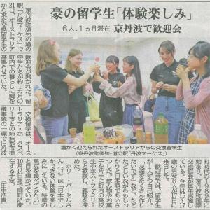 町で歓迎会 豪の留学生6人 1ヵ月 体験楽しみ─京都新聞 丹波版より