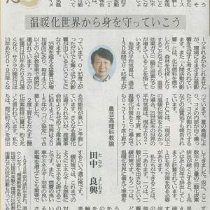 田中良興さん 温暖化世界から身を守っていこう─京都新聞 丹波版より