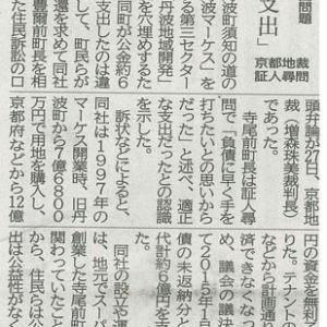 丹波地域開発 公金支出問題 京都地裁 証人尋問 前町長 適正な支出─京都新聞 丹波版より