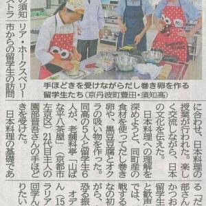 町 豪留学生 日本料理に挑戦 須知高生と楽しく交流─京都新聞 丹波版より