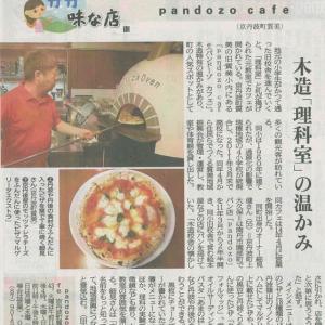 丹丹 味な店 町質美 panzozo cafe─京都新聞より