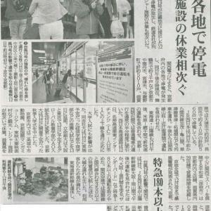 台風19号 京滋 各地で被害 施設の休業相次ぐ─京都新聞より