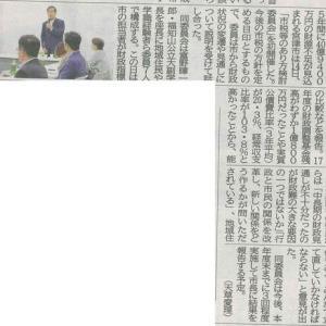 宮津市 市税検討委を初開催 財政見通し説明受け議論─京都新聞より
