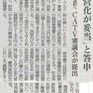 町へCATV審議会が提出 民営化が妥当と答申─京都新聞 丹波版より