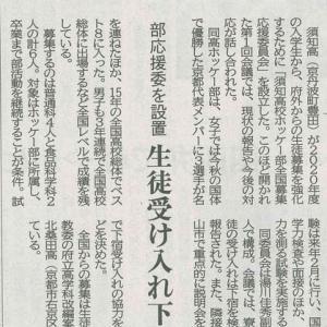 町 須知高ホッケー 府外募集を強化─京都新聞より
