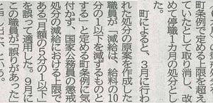 与謝野町 職員停職 上限超えた懲戒処分取り消し─京都新聞より