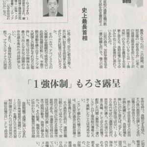 西田亮介 東京工業大准教授 史上最長首相 一強体制 もろさ露呈─京都新聞より