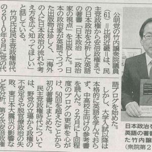 公明党 竹内衆議院議員 日本政治の分析 英語で出版─京都新聞より