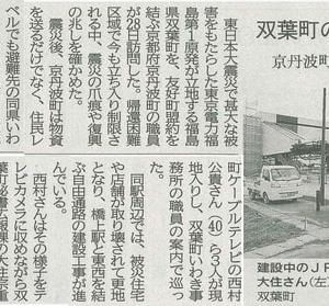 町職員 カメラ 手に訪問 双葉町の復興 友好の取材─京都新聞より