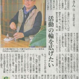 上和知中部村おこし委員会長 竹内浩さん 活動の輪を広げたい─京都新聞 丹波版より