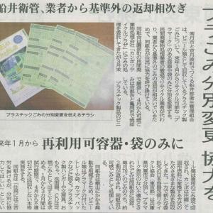 船井郡衛生管理組合 プラごみ分別変更 協力を─京都新聞 丹波版より