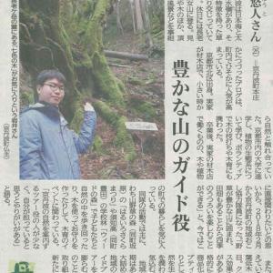 町地域おこし協力隊員 岩井悠人さん 豊かな森のガイド役─京都新聞 丹波版より