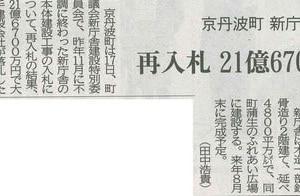 町 新庁舎建設工事 再入札 21億6700万円で落札─京都新聞 丹波版より