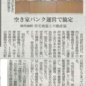 町 府宅地協と不動産協定 空き家バンク運営で─京都新聞 丹波版より