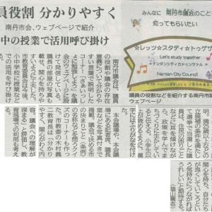 南丹市議会 ウェブページで紹介 議員役割 分かりやすく─京都新聞 丹波版より