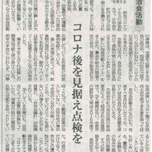 社説 自治会活動 コロナ後を見据え点検を─京都新聞より