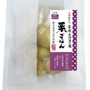 採れたてを無添加調理の丹波栗ごはん 調味料には京丹波の地酒も使用─京都新聞 丹波版より