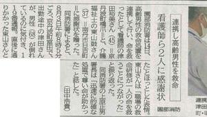 看護師ら2人に感謝状 連携し高齢男性を救命─京都新聞 丹波版より