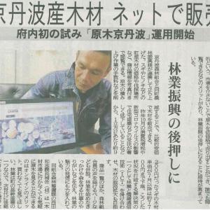 町産木材 ネットで販売 府内初 原木京丹波 運用開始─京都新聞より