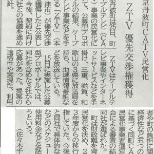町CATV民営化 ZTV優先交渉権獲得─京都新聞 丹波版より