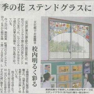 町 蒲生野中美術部員ら制作 四季の花 ステンドグラスに─京都新聞 丹波版より