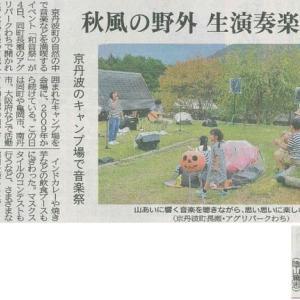 町のキャンプ場で音楽祭 秋風の野外 生演奏楽しむ─京都新聞 丹波版より