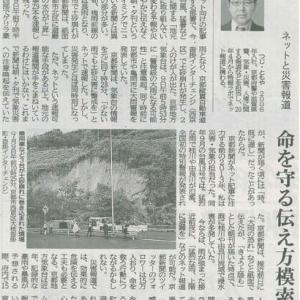 ネットと災害報道 命を守る伝え方模索─京都新聞より