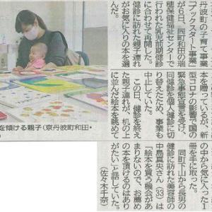 町の子育て事業再開 乳児へ絵本プレゼント─京都新聞 丹波版より