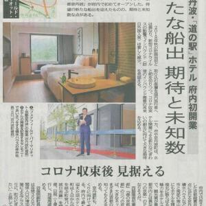 町で開業 関西初 積水・マリオット 道の駅ホテル─日本経済新聞より