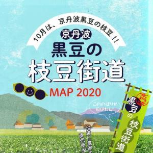 京丹波 黒豆の枝豆街道 MAP2020─町観光協会ホームページより