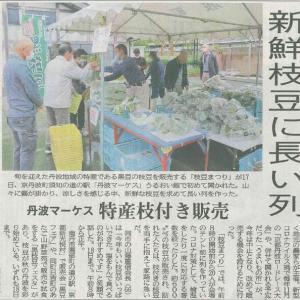 丹波マーケス 新鮮枝豆に長い列─京都新聞 丹波版より